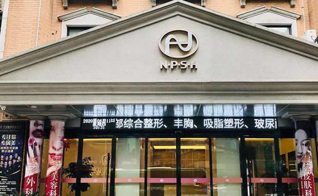 宁波整形外科医院大楼外景