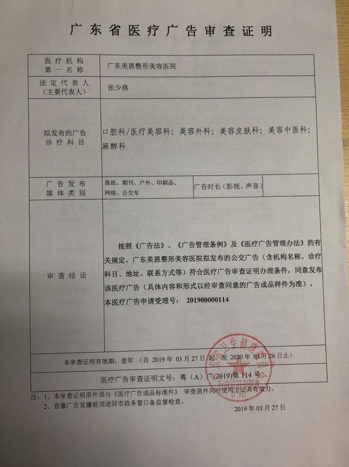 广东美恩整形美容医院广东省医疗广告审查证明