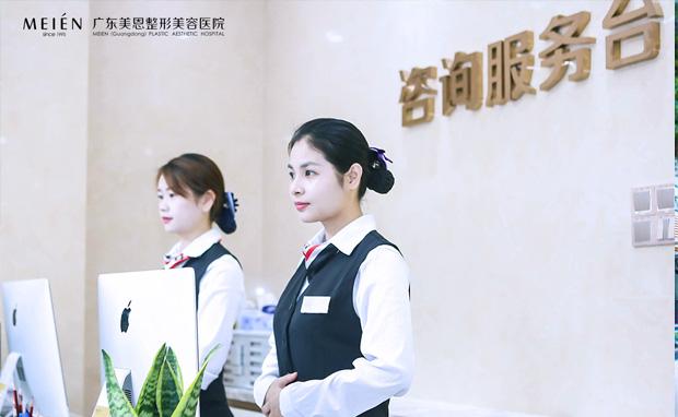 广东美恩整形美容医院导诊台