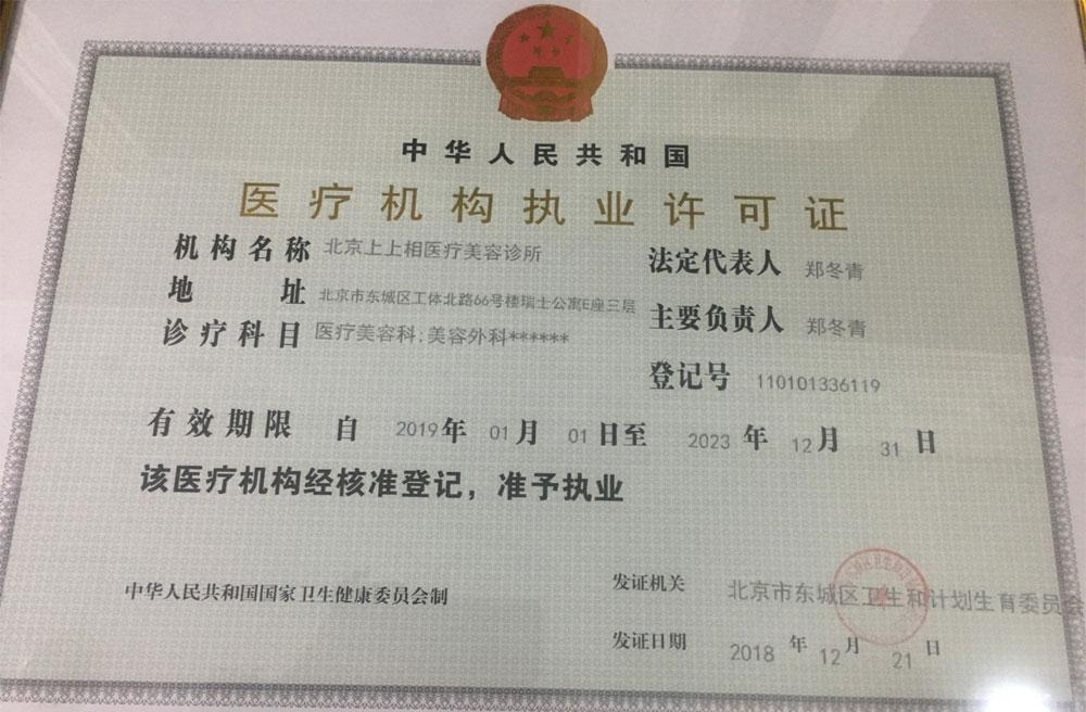 北京上上相医疗美容诊所北京上上相医疗容诊所医疗机构许可证
