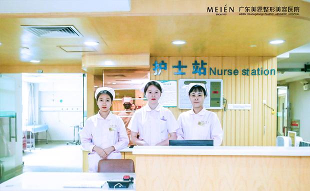 广东美恩整形美容医院护士站