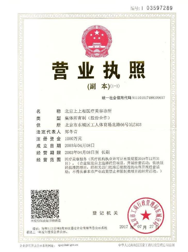 北京上上相医疗美容诊所北京上上相医疗容诊所营业执照