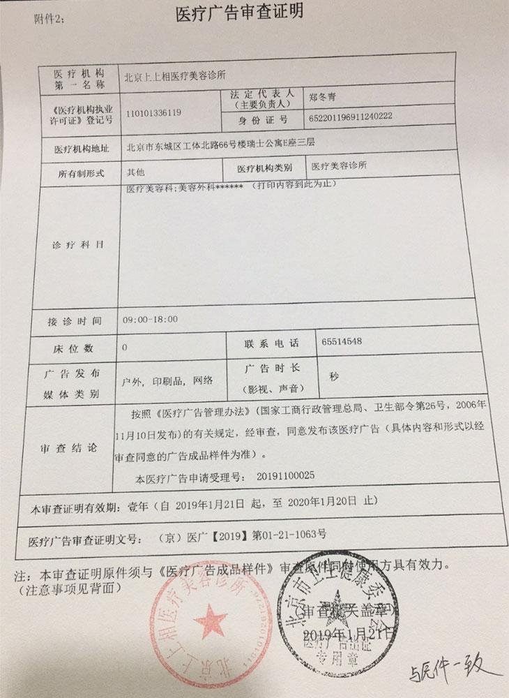 北京上上相医疗美容诊所北京上上相医疗容诊所医疗广告审查证明