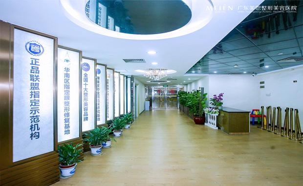 广东美恩整形美容医院非手术中心走廊