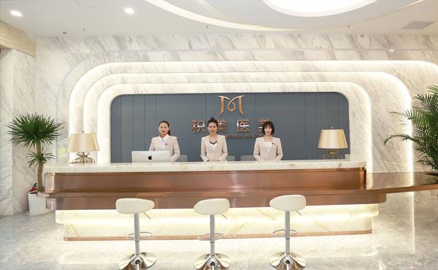 广州积美医疗美容门诊部分诊台