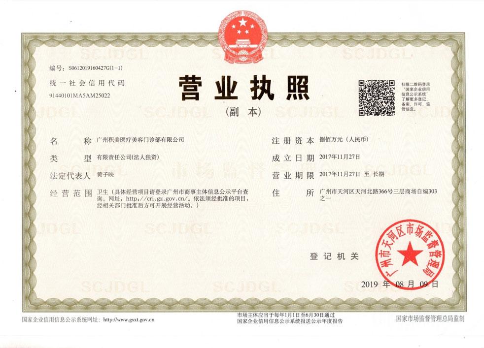 广州积美医疗美容门诊部营业执照