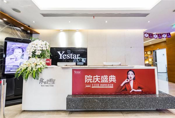 杭州艺星医疗美容医院一楼前台