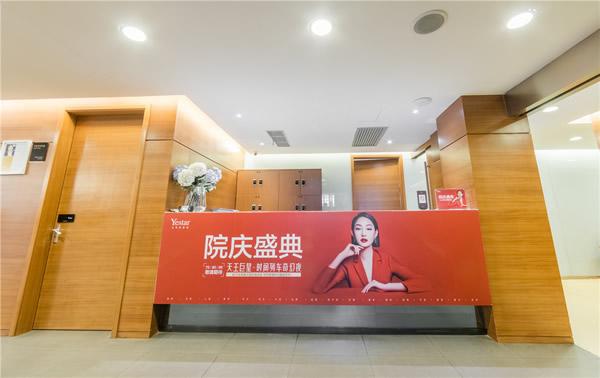杭州艺星医疗美容医院三楼前台