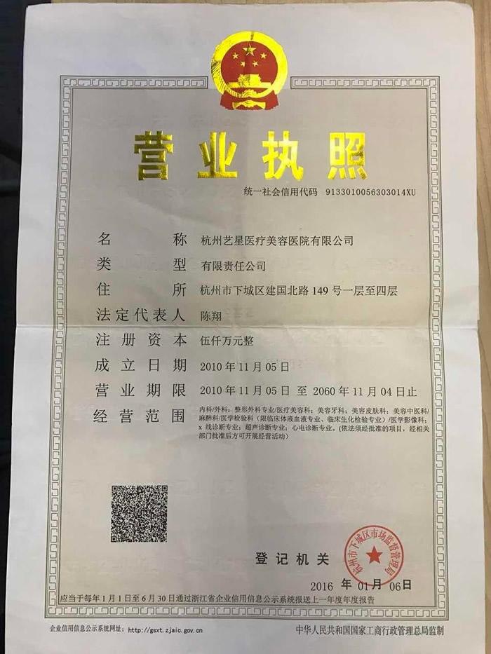 杭州艺星医疗美容医院杭州艺星医疗美容医院营业执照