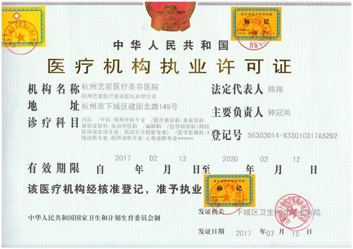 杭州艺星医疗美容医院杭州艺星医疗美容医院医疗机构执业许可证