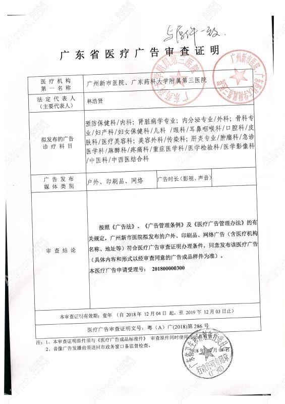 广东药科大学附属第三医院广审表