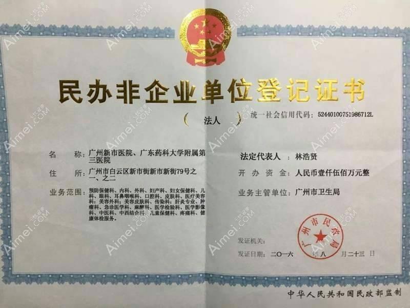 广东药科大学附属第三医院民办非企业单位登记证书