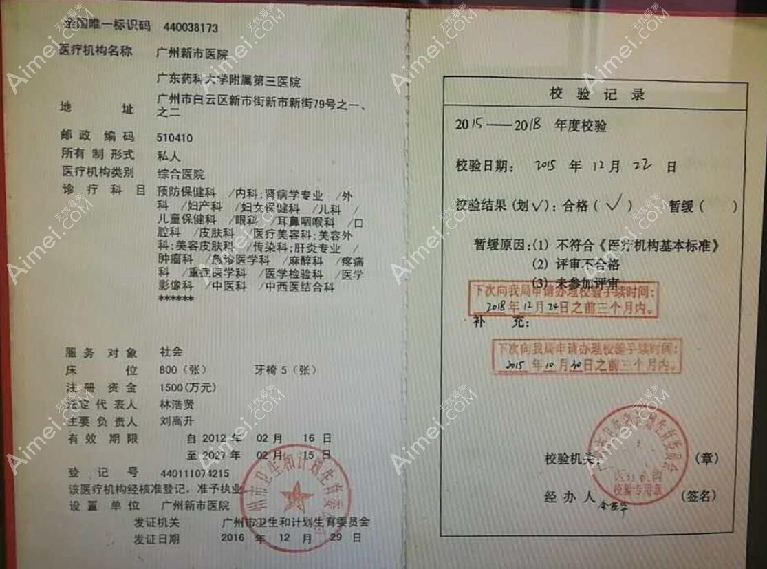 广东药科大学附属第三医院医疗机构许可证