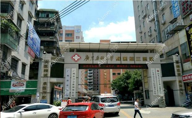 广东药科大学附属第三医院外景