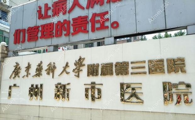 广东药科大学附属第三医院入口处