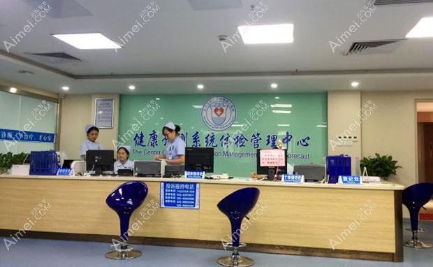 广东药科大学附属第三医院健康预测系统体检管理中心