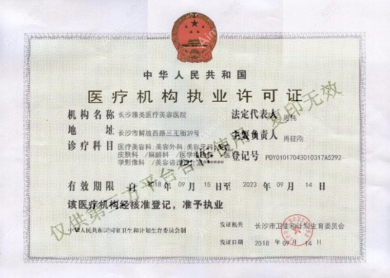 长沙雅美医疗美容医院长沙雅美医疗美容医院执业许可