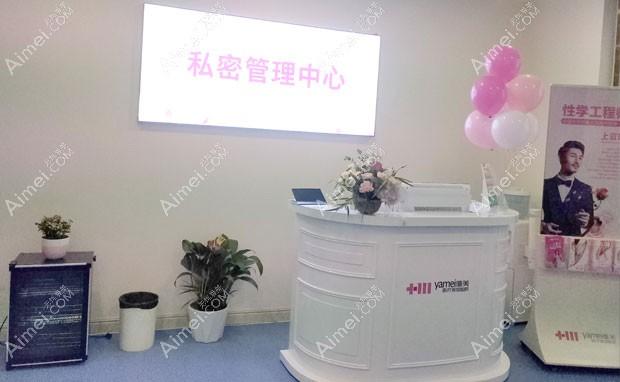 长沙雅美医疗美容医院私密管理中心