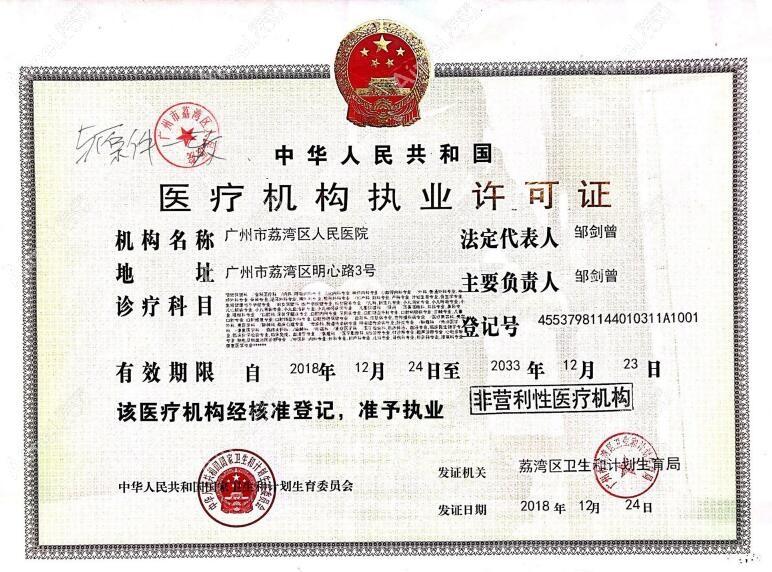 广州市荔湾区人民医院整形美容科医疗机构执业许可证