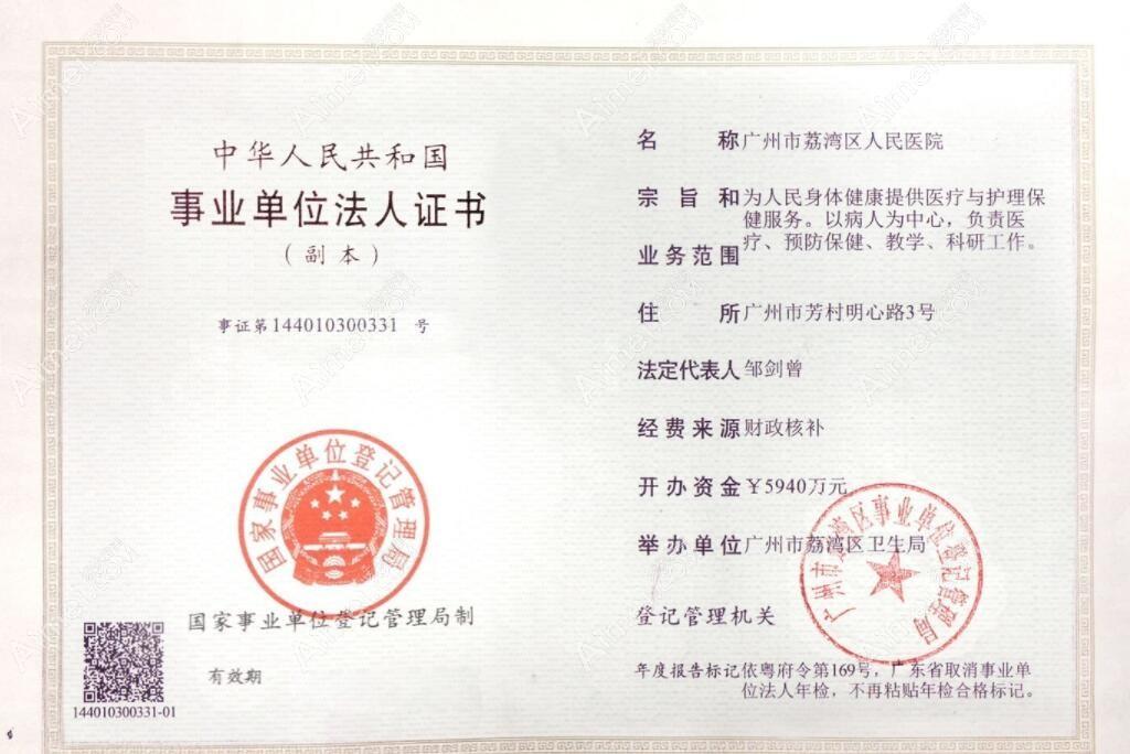 广州市荔湾区人民医院整形美容科事业单位法人证书