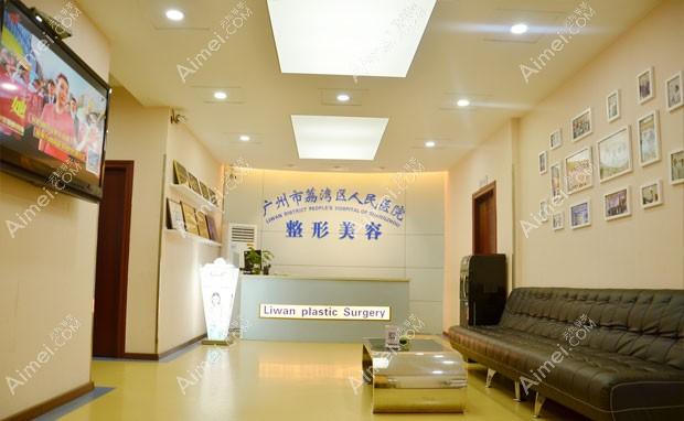 广州市荔湾区人民医院整形美容科整形美容中心导诊台