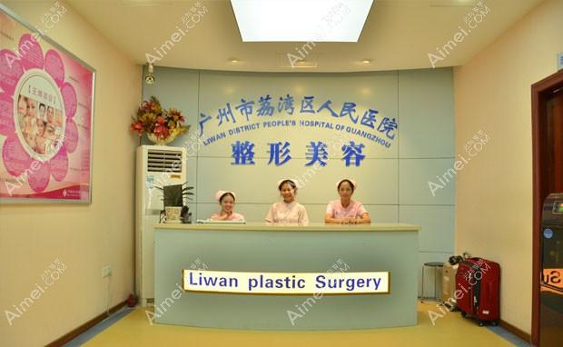 广州市荔湾区人民医院整形美容科整形美容科