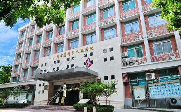 广州市荔湾区人民医院整形美容科外景