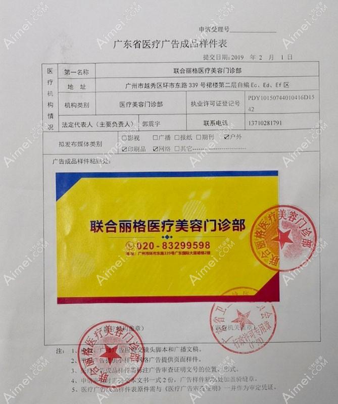 广州联合丽格医疗美容门诊部广东省医疗广告成品样件表