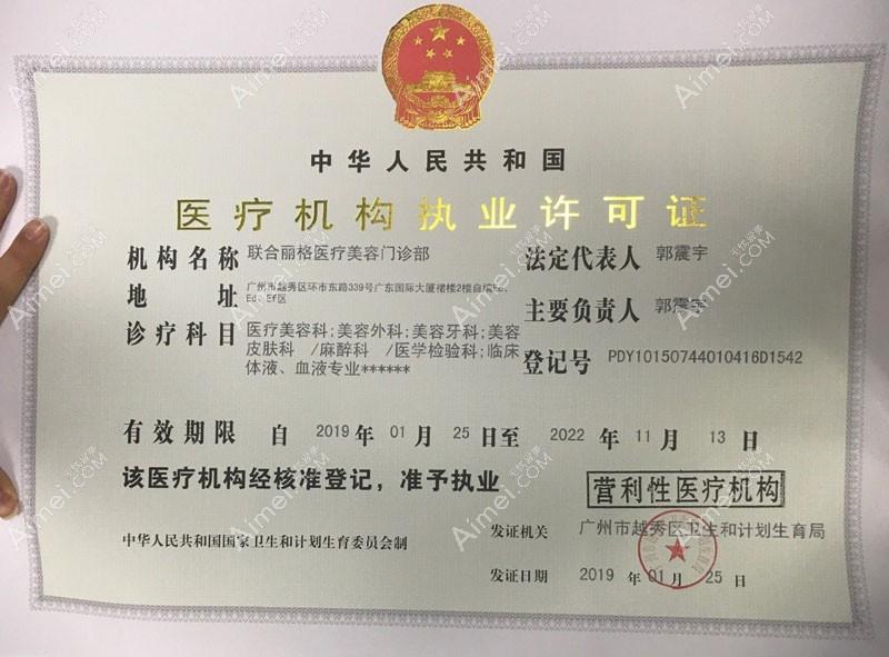 广州联合丽格医疗美容门诊部医疗机构执业许可证