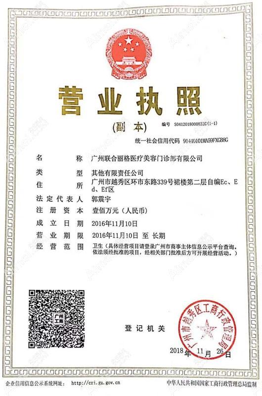广州联合丽格医疗美容门诊部营业执照