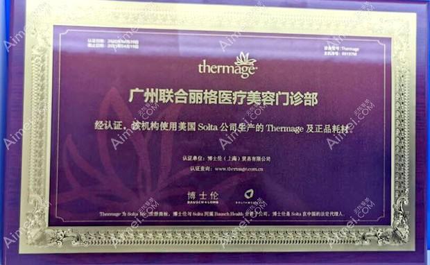 广州联合丽格医疗美容门诊部使用美国Solta公司生产的Thernage及正品耗材