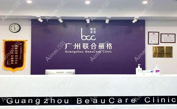 广州联合丽格医疗美容门诊部前台
