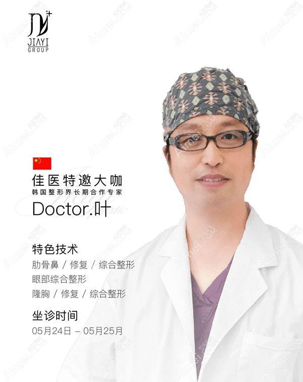 上海叶怀挺医生坐诊威海佳医.jpg